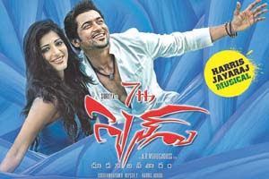 7th Sense Telugu Mp3 Songs Free  Download -2011
