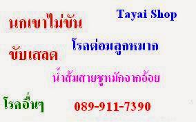 Tayai Shop