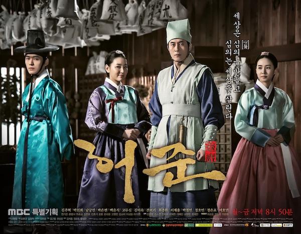 Hình ảnh phim Hur Jun Chính Truyện