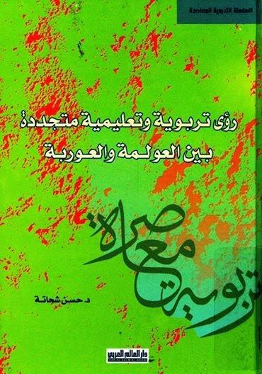 رؤى تربوية وتعليمية متجددة بين العولمة والعوربة - حسن شحاتة pdf