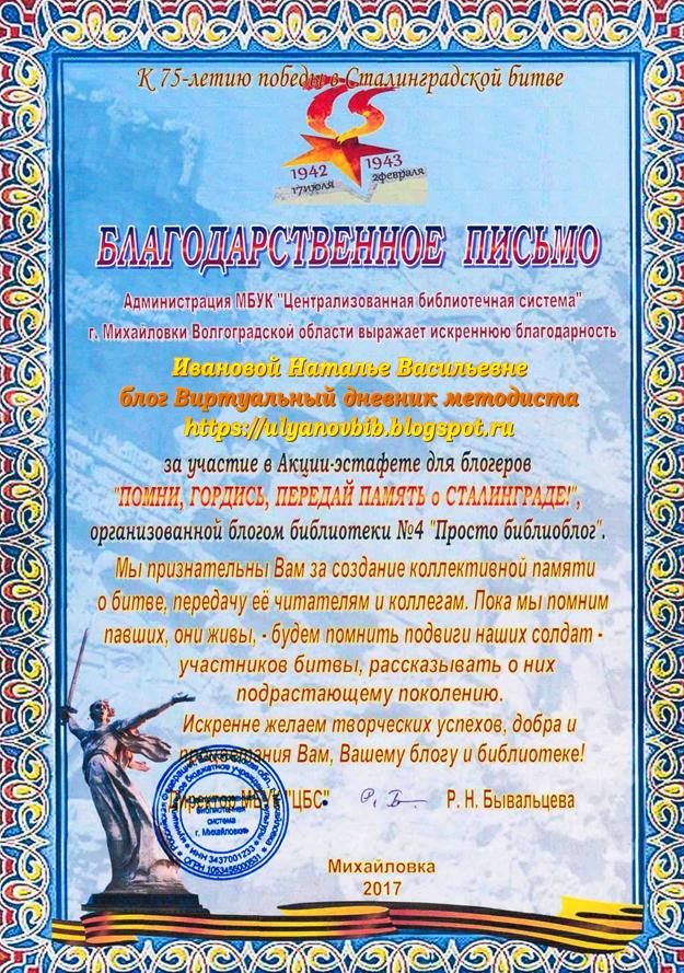 """Благодарственное письмо за участие в акции """"Помни! Гордись! Передай память о Сталинграде!"""
