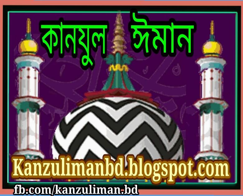 Kanzul Iman bangla কানযুল ঈমান বাংলা