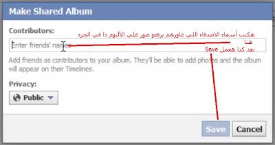 طريقة إنشاء ألبوم صور مشترك بينك وبين اصدقاءك علي موقع فيس بوك يمكن لأي صديق أن يرفع