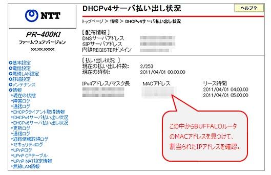 上流にあるルータの「DHCPサーバのIPアドレス払い出し状況」を確認