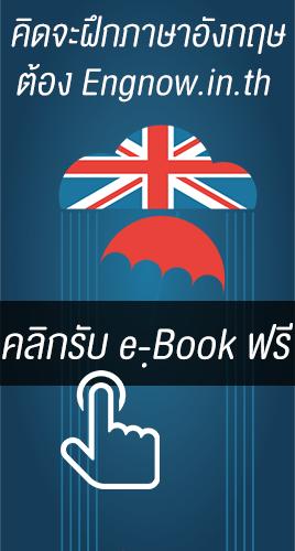 รับ e-book ฟรี !