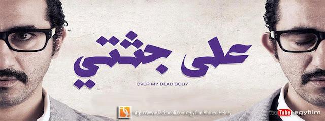 Le nouveau film de Ahmed Helmi et Ghada Adel