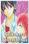 http://shojo-y-josei.blogspot.com.es/2013/12/koikokoro-koushinchuu.html