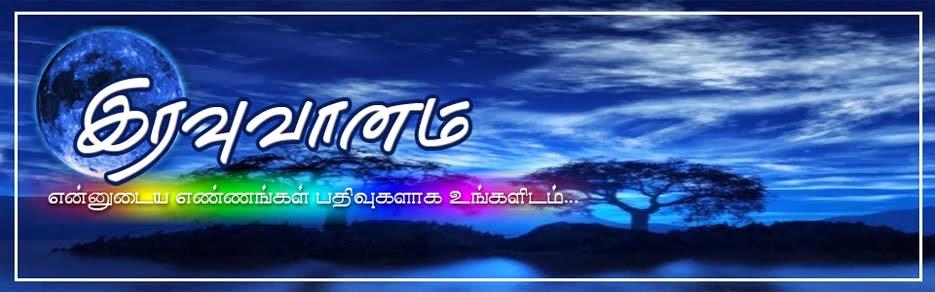 இரவு வானம்