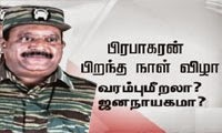 Prabhakaran's birthday Celebrations – Tamil Nadu