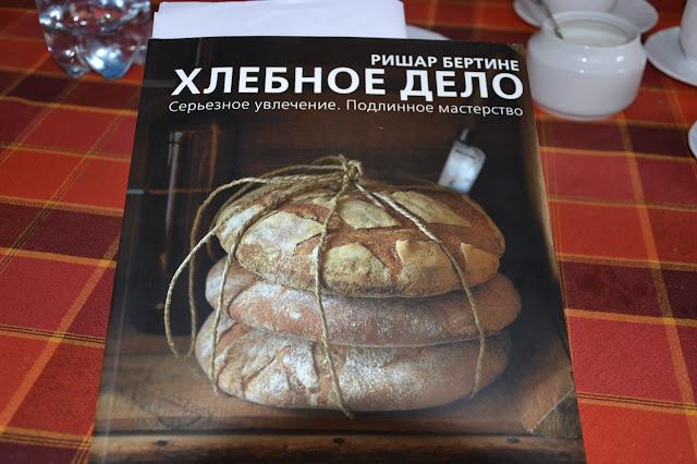 Книга рецептов выпечки хлеба