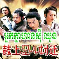 [ Movies ] Neak Klahan Si Chhuon - Khmer Movies, chinese movies, Series Movies