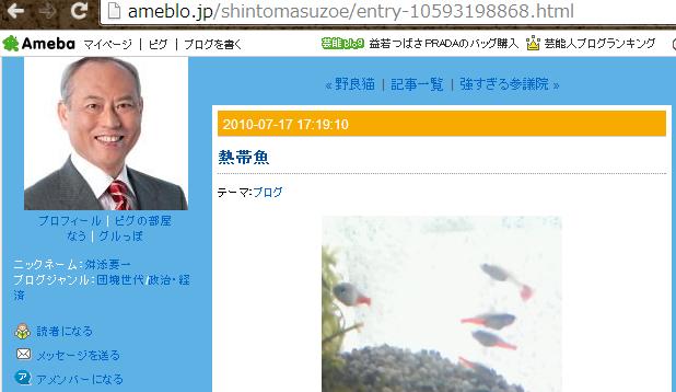 http://ameblo.jp/shintomasuzoe/entry-10593198868.html