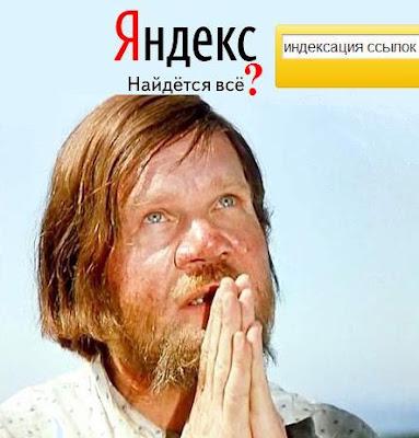 Индексация ссылок Яндексом. Поисковая оптимизация сайта. Покупка и продажа ссылок.