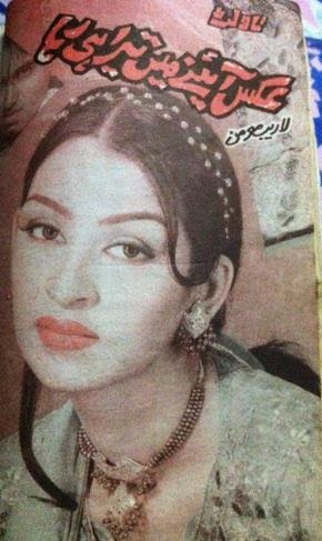 Free download Aks aainay main tera hi raha novel by Laraib Momin pdf, Online reading.