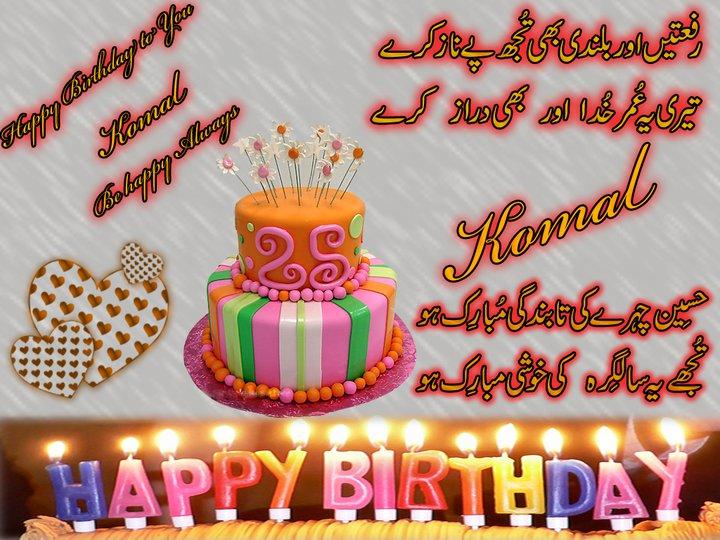 Urdu Poetry Ghazal Shayari Funny Jokes Happy Birthday Komal