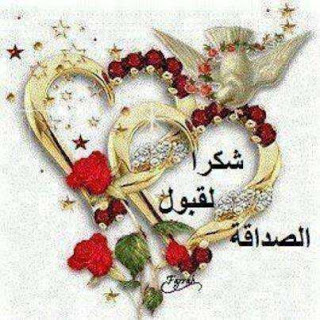 بنات صممو منتداي Photos_thanks_acceptance_friendship_06