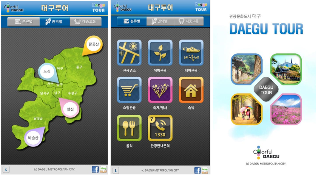 Daegu tour application