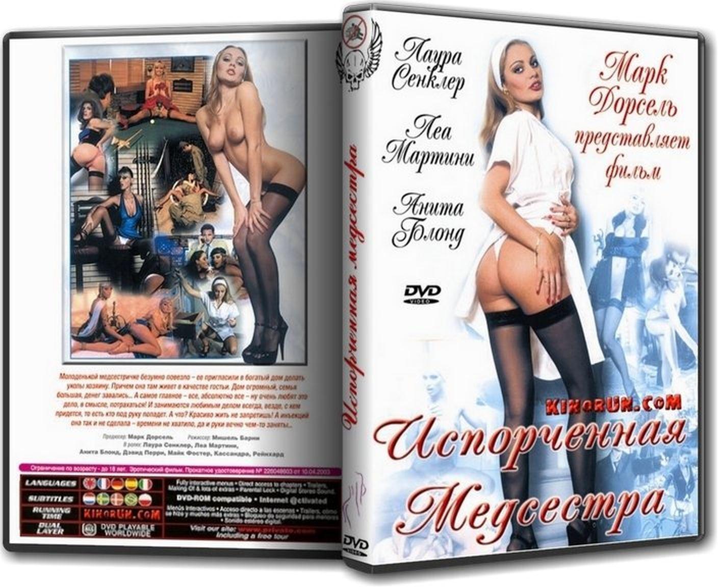 Порно порочная медсестра кино