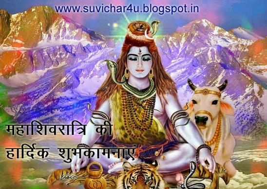 Kartumichchhmyan Dev Shivratrivartan Tab.