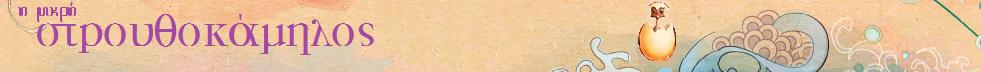 η μικρή στρουθοκάμηλος