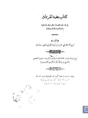حمل كتاب بغية المرتاد في الرد على المتفلسف - تقي الدين ابن تيمية