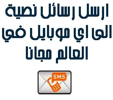 ارسال رسائلنا مجانا الى أي بلد