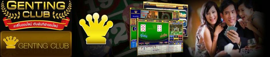 Genting Casino Online บาคาร่า genting