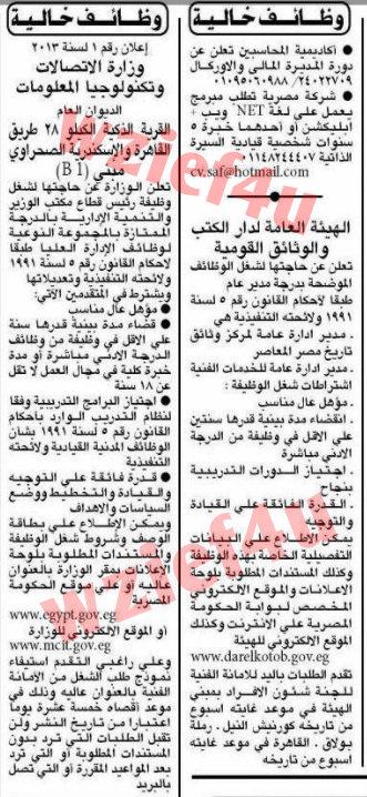 وظائف جريدة الأهرام الثلاثاء 19 فبراير 2013 -وظائف مصر الثلاثاء 19-2-2013