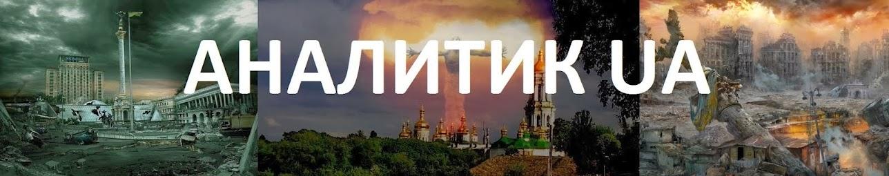 """АНАЛИТИК UA"""