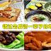 【台湾】这里美食多到让你眼花缭乱,但这些地道美食你一定要先尝!
