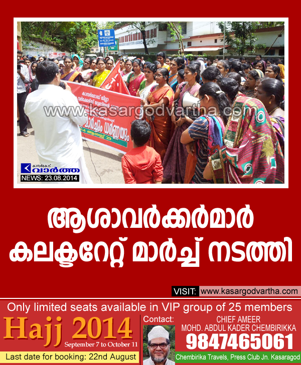 Collectorate, March, Kasaragod, Kerala, Protest, Asha workers march to collectorate