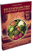 Розен Стивен. Вегетарианство в мировых религиях. 3-е издание