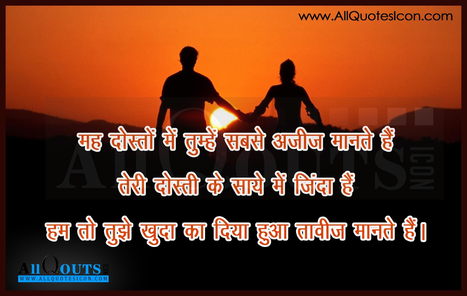 Hindi Friendship Quotes Images Motivation Thoughts Sayings