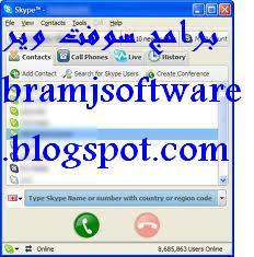 تحميل برنامج سكاى بى  Download free Programme Skype