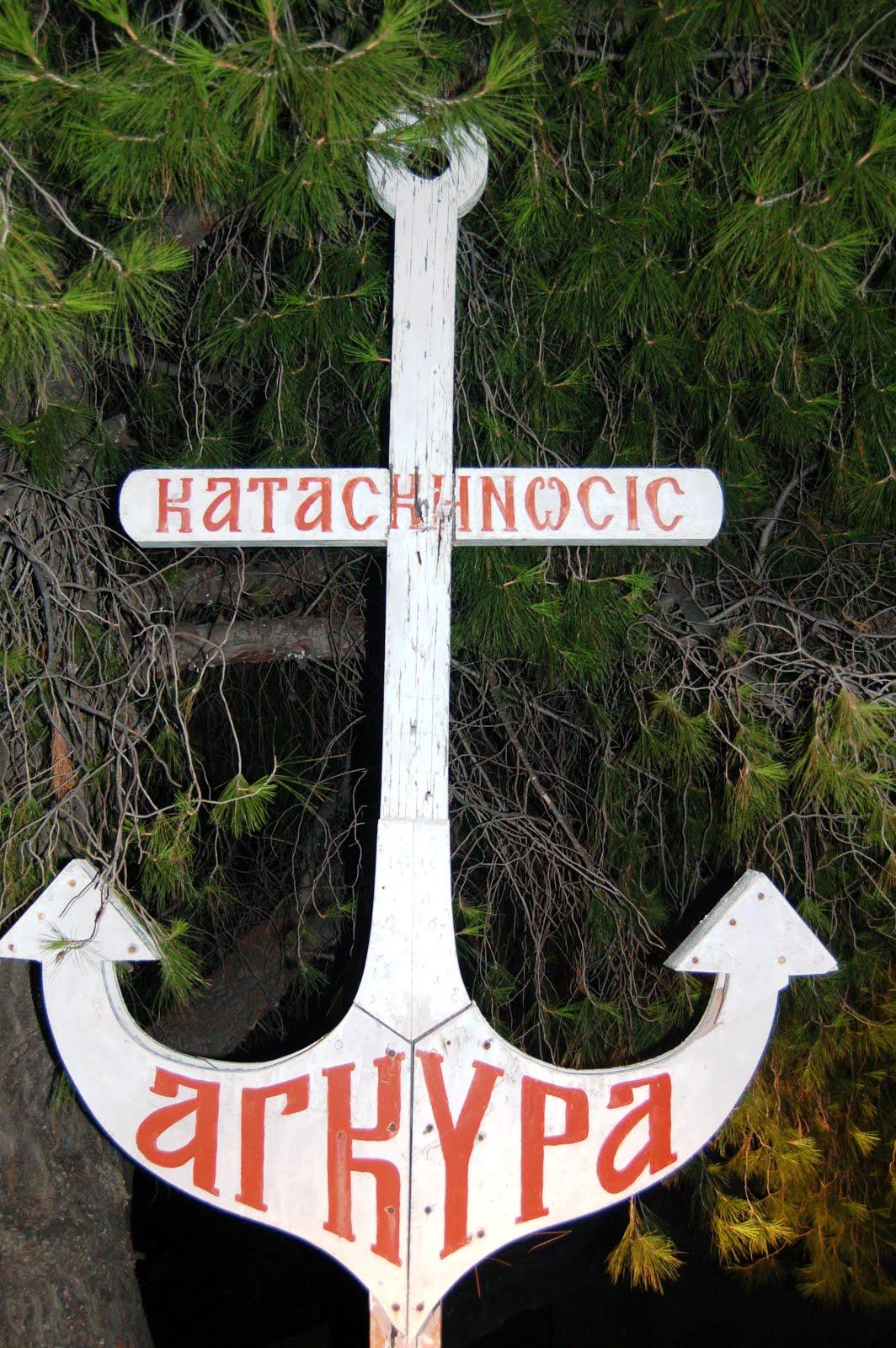 """ΚΑΤΑΣΚΗΝΩΣΗ """"ΑΓΚΥΡΑ"""""""