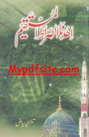 Ihdi Naserat al Mustaqeem By Tanzeela Riaz