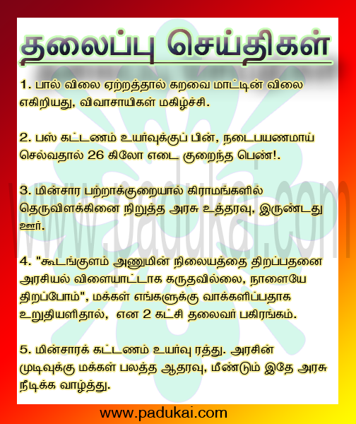 Today+Hot+Tamil+News+-+Tamil+News+-+Daily+News+tamil+-+Tamil+news+site