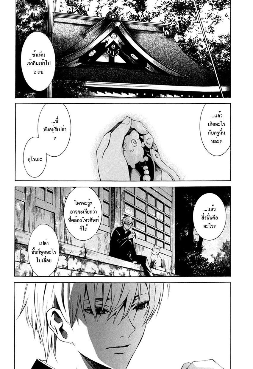 อ่านการ์ตูน Tsumitsuki 2 ภาพที่ 43