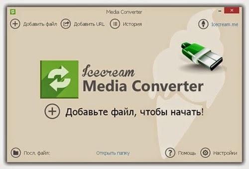 Icecream Media Converter Serial Number Generator Crack Free Download