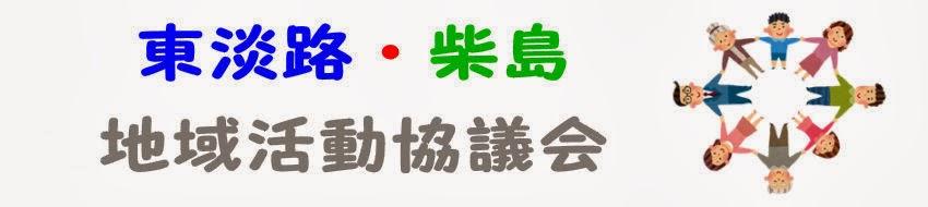 東淡路・柴島地域活動協議会