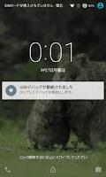 画面上部のメッセージに注目