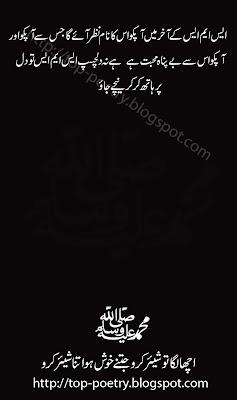 Islami-Wonderful-Urdu-Sms