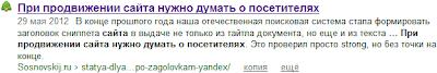 текст тега strong в сниппете Яндекс