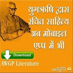 All World Gayatri Pariwar Android Apps