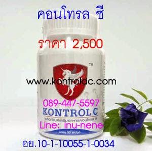 http://www.kontroldc.com/kontrol-c-cancer/