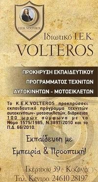 ΙΔΙΩΤΙΚΟ ΙΕΚ VOLTEROS - ΚΟΖΑΝΗ
