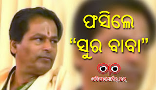 Another Fraud Godman *SURA BABA* Arrested By Odisha Police