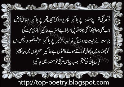 Allama-Iqbal-Urdu-Mobile-Poetry