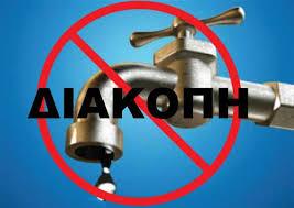 Διακοπή υδροδότησης σε περιοχές της πόλης του  Άργους Ορεστικού  την Παρασκευή 17 Ιουλίου 2015