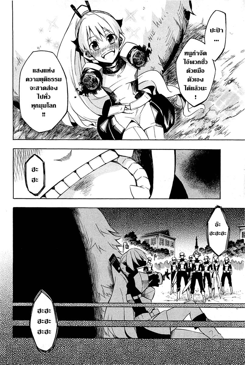 อ่านการ์ตูน Akame ga Kiru 09 ภาพที่ 45